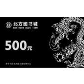 北方图书城储值卡-500元