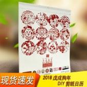 """2018戊戌狗年DIY剪纸月历 """"非遗+文创""""No.1 单笔下单满5本,送水性笔一支)"""