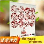 2018戊戌狗年DIY剪纸月历