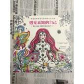 遇见未知的自己 毕沙罗手绘涂色书 用色彩开启爱与喜悦的心灵之旅 涂色技巧绘画佛学静修 瑜伽 冥想爱好者图书