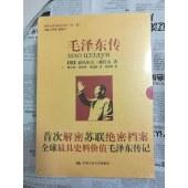 毛泽东传(插图本上下)/国外毛泽东研究译丛
