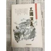 三国演义 (明)罗贯中 著 著作 世界名著文学 新华书店正版图书籍 岳麓书社