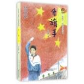 """""""好孩子""""中国原创书系·升旗手 【5~6年级 建议阅读书目 】"""