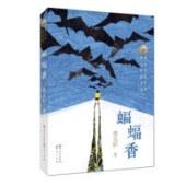 蝙蝠香3~4年级 2018 建议阅读书目